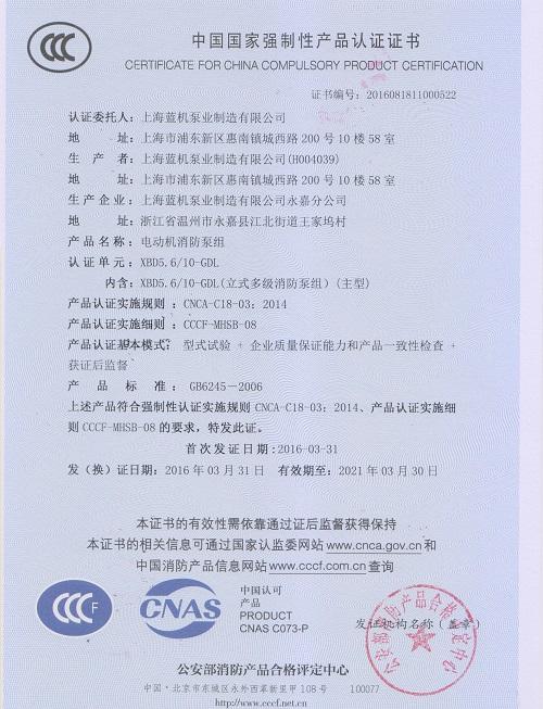 CCCF立式多级-GDL