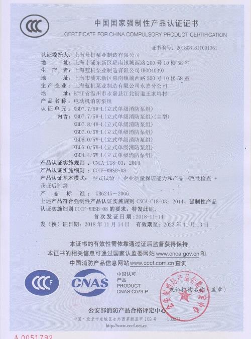 CCCF证书 立式单级消防泵W-L