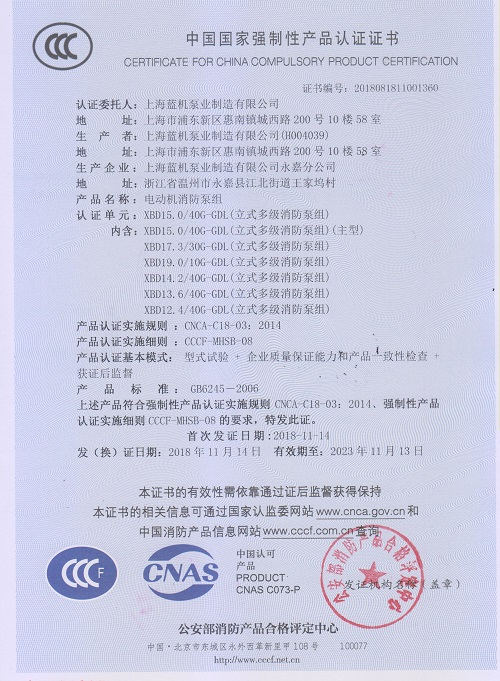 CCCF 立式多级G-GDL