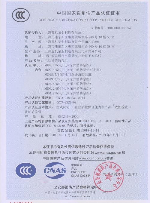 CCCF 深井消防泵组LJ